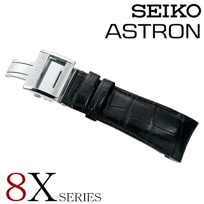 [5年保証対象] セイコー替えベルト SEIKOベルト SEIKO 替えベルト セイコー ベルト アストロン 8Xシリーズ用 ASTRON メンズ/R7X05AC [腕時計用バンド/アストロン用 交換用/革バンド 替え/クロコダイル ブラック/シルバー 黒/銀][送料無料]