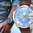 [送料無料]ディーゼル 時計 DIESEL時計 (ディーゼル 腕時計 ) DIESEL 腕時計 ディーゼル時計 DIESEL 時計 ディーゼル腕時計 DIESEL腕時計 メガ チーフ MEGA CHIEF メンズ/ブルー DZ4281 [人気/ブランド/おしゃれ/ビジネス/新作/プレゼント/ギフト/防水]