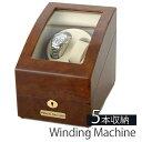 [送料無料]ワインディングマシーン[自動巻き上げ機][ワインディングマシン]腕時計/時計 ワインディング マシン[自動巻き機]ウォッチワインダー/ウォッチ ワイ...