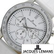 [送料無料][5年保証対象] ジャックルマン 腕時計[JACQUESLEMANS 時計]ジャック ルマン 時計[JACQUES LEMANS 腕時計] ケビン コスナー コレクション ローマ KEVIN COSTNER COLLECTION ROME JAL11-1586-4 [人気/ブランド/革 ベルト/レザー/ホワイト]