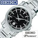 セイコー プルミエ 腕時計[SEIKO Premier 時計]セイコープルミエ 時計[SEIKOPrimier 腕時計]プリミエ時計[Premier時計]レディース/ブラック SRJB015 [セイコー プレミア/メタル ベルト/ペア ウォッチ/クオーツ/シルバー/シンプル][プレゼント・ギフト][入学 卒業][母の日]
