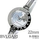 ブルガリ 腕時計 [ BVLGARI時計 ]( BVLGARI 腕時計 ブルガリ 時計 ) ビー ゼロワン ( B-ZERO1 ) レディース/腕時計/ホワイト/BZ22FDSS-S [メタル ベルト/クオーツ/スイス/シルバー/ホワイトシェル/白蝶貝/ダイヤ/バングル S サイズ][プレゼント・ギフト][ おしゃれ腕時計 ]