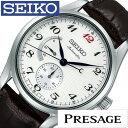 [30%OFF]セイコー プレザージュ 腕時計[ SEIKO PRESAGE 時計 ]セイコープレザージュ 時計[ SEIKOPRESAGE 腕時計 ] メンズ/ホワイト SARW025 [メカニカル/機械式/人気/話題/自動巻き/オートマティック/プレサージュ/プレステージ][プレゼント/ギフト/祝い][ おしゃれ腕時計 ]