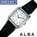 セイコーアルバ 腕時計 [SEIKOALBA時計]( SEIKO ALBA 腕時計 セイコー アルバ 時計 ) レディース 腕時計 ホワイト AQHK419 [革 ベルト 正規品 アナログ スタンダード ブラック シルバー おしゃれ ブランド プレゼント ギフト ]
