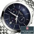 ビクトリノックス 腕時計 [ VICTORINOX 時計 ]( VICTORINOX SWISSARMY 腕時計 ビクトリノックス スイスアーミー 時計 ) アライアンス クロノグラフ /ブルー/VIC-241746 [新作/正規品/ブランド/メタル ベルト/防水/ミリタリー ウォッチ/シルバー]