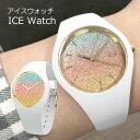 アイスウォッチ腕時計 ICEWATCH時計 ICE WATCH 腕時計