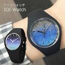 (新作)ICEWATCH時計 アイスウォッチ腕時計 ICE WATCH 腕時計 アイス ウォッチ 時計 グラデーション グリッター アイスギャラクシー ミルキーウェイ ICE galaxyMilkyway
