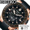 SEIKO ASTRON セイコーアストロン腕時計 時計 メンズ ブラック SBXB170 正規品 定番 人気 ラウンド シンプル ステンレス スポーツウォッチ シリコン GPS ソーラー 電波時計 プレゼント ギフト 送料無料
