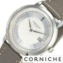 コーニッシュ腕時計 CORNICHE時計 CORNICHE ...