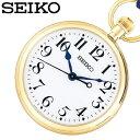 [当日出荷]セイコー懐中時計SEIKOポケットウォッチSEIKO懐中時計セイコーポケットウォッチ鉄道時計ユニセックスメンズレディースホワイト白SVBR007[人気限定ブランド懐中時計鉄道時計耐磁おしゃれレトロアンティークプレゼントギフト]