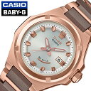 [5年保証] カシオ腕時計 CASIO時計 CASIO 腕時計 カシオ 時計 ベビージー BABY-G G-MS レディース 白 MSG-W300CG-5AJF [ ブランド ベビーG ベイビーG 防水 ソーラー 電波ソーラー 電波時計 日付カレンダー かわいい ] クリスマス プレゼント ギフト
