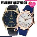 [当日出荷] (ペア価格) ペアウォッチ ヴィヴィアンウェストウッド 時計 Vivienne Westwood 腕時計 ヴィヴィアン ウェストウッド ビビア..