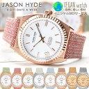 ジェイソン・ハイド時計 JASON HYDE腕時計 エイト #Eight( 20代 30代 40代 50代 60代 )エイト #Eight 女性 レトロ 成人式 新社会人
