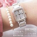 (電池交換不要)[当店限定セット]ブレスレット 20代 SEIKO レディース 腕時計 ソーラー スクエア型 スワロフスキー 30代 女性 セイコー腕時計 ブランド おしゃれ セイコー 時計 オーロラ 白 シェル SUP428P1 新生活 プレゼント ギフト