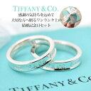 [ 結婚記念日 サプライズギフト セット ] ティファニー ペアリング 指輪 リング TIFFANY Tiffany&co 1837 シルバー925 ブランド 人気 結婚 10周年 男性 女性 夫婦 妻 旦那 夫 サプライズ おそろい ペア 記念 記念日 お祝い 婚約指輪 結婚指輪 プレゼント ギフト TPRG TANV