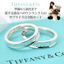 【女性スタッフが サプライズ を24Hサポート】\ ティファニー ペアリング 刻印 済みでお届け/ 結婚指輪 シルバー 結婚 リング ペア TIFFANY Tiffany&Co 彼女 彼氏 ギフト 特大 テディベア 名入れ お揃い カップル 記念 記念日 TANV