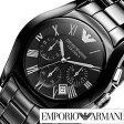 エンポリオアルマーニ腕時計[EMPORIO ARMANI]( EMPORIO ARMANI 腕時計 エンポリオ アルマーニ 時計 )/メンズ時計ARMANI-AR1400[送料無料][おしゃれ][ アルマーニ 時計 ]