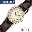 セイコー腕時計[SEIKO時計](SEIKO 腕時計 セイコー 時計)スピリット(SPIRIT)レディース時計/SSDA008[送料無料][おしゃれ]