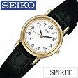 セイコー腕時計[SEIKO時計](SEIKO 腕時計 セイコー 時計)スピリット(SPIRIT)レディース時計/SSDA030[送料無料][おしゃれ]