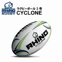 【RHINO】 ライノ サイクロン ラグビーボール 3号