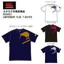 【カタログ外限定品】 カンタベリー フレックスTシャツ ラグビー RA36453