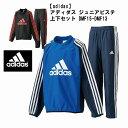 【adidas】 アディダス ジュニア ピステ 上下 セット サッカー ラグビー ウィンドブレーカー