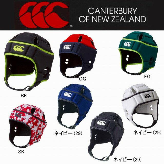 【CANTERBURY】 カンタベリー ラグビー ヘッドギア ヘッドキャップ 【AA09556】