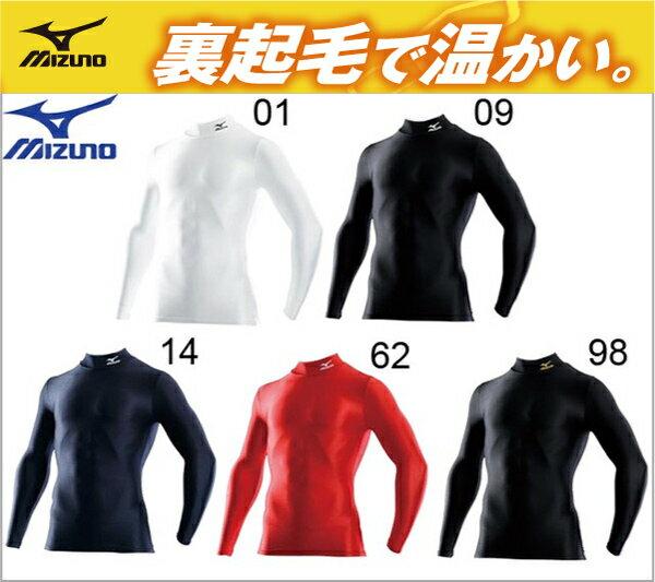 【MIZUNO】子供用 ミズノ バイオギアシャツ ベースレイヤー ボディスパッツ 【ジュニア】
