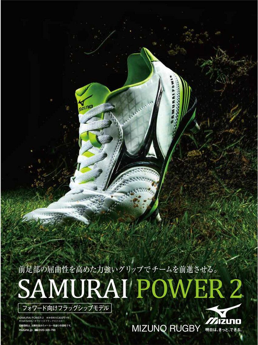 【ミズノ】 サムライパワー2 ラグビー スパイク 【FW向け】