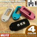 【VALFEE】バルフィ製 ホンダBタイプ スマートキーアルミバンパーケース N-BOX N-BOXカスタム N-BOX+プラス Nワゴン N-ONE FJ3682