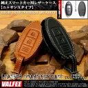 【VALFEE】 バルフィ  【全2色】【NISSAN】日産タイプ スマートキーケース/スマートキーカバー 保護ケース〔レザーケースタイプ〕 FJ3060
