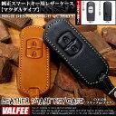 【VALFEE】 バルフィ 【全4色】【MAZDA】マツダタイプ スマートキーケース スマートキーカバー 保護ケース レザーケースタイプ FJ3059