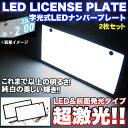 【超極薄8mm】LED発光|字光式ナンバープレートキット|2枚組|発光色:ホワイト|FJ2572 〔ドレスアップ/ナンプレ/ナンフレ/視認性抜群〕