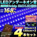【動画有】LED372発 全7色搭載【サウンドセンサー内蔵 LED アンダー ネオン管】点灯パターン10種類〔4本セット:90cm2/120cm2〕LED カラー:RGB FJ2973【最短翌日発送可