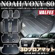【VALFEE】 バルフィ ノア ヴォクシー 80系 8人乗り 3Dフロアマット 8Pセット | FJ4000