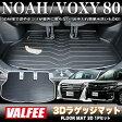 【VALFEE】 バルフィ ノア ヴォクシー 80系 3Dラゲッジマット | FJ4001