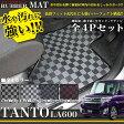 タント / タントカスタム LA600S / LA610S ラバーフロアマット 4Pセット | FJ4025