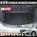 【VALFEE】バルフィー フィット GK3 / GK5 / GK6 3Dラゲッジマット 1P | FJ4204