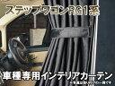 ‖遮光カーテン‖■ステップワゴンRG1系 専用■豪華インテリア1台分セット|ブラック|紫外線対策|FJ0534-bk-ch08a
