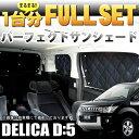 4層構造|簡単吸盤取付【デリカ D5系 専用】 サンシェード フルセット/10P【シルバー】1台分|FJ0568