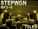 ■ステップワゴン RF3/4/5/6/7/8系 専用■LED カラー:ゴールド|LED72発ルーム球セット|ルームランプ|室内灯|金|省エネ|FJ0373