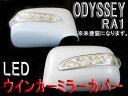 オデッセイRA1系専用|FLUX-LED-片側5発搭載|ウインカーミラーカバー|ABS樹脂|未塗装|ドアミラー|条件付送料無料|FJ0194-mh01