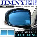 光源50%カットで眩しさ軽減!【ジムニーJB23系 専用】鏡面 ブルーミラー レンズ / サイドミラーレンズ 左右セット タイプ 〔紫外線、赤外線を99%吸収〕 FJ3189