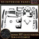 立体3Dパネル フィットGE6/GE7/GE8/GE9 インテリアパネルセット | 28P 黒木目 / 075 | FJ3299