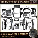 ワゴンR MH23S マツダ AZワゴン MJ23S 3D インテリアパネルセット 32P 黒木目 FJ3754