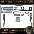 ハイエース 200系 4型/標準ボディ用 3D インテリアパネルセット 15P 黒木目 |FJ4044