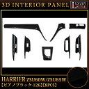 ハリアー ZSU60W/ZSU65W 3D インテリアパネルセット 8P ピアノブラック |FJ4051