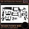 ノア / ヴォクシー80系 3D インテリアパネル セット 16P ピアノブラック  FJ4248