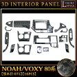ノア / ヴォクシー80系 3D インテリアパネル セット 16P 黒木目  FJ4281