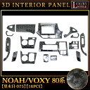ノア / ヴォクシー80系 3D インテリアパネル セット 16P 黒木目 |FJ4281